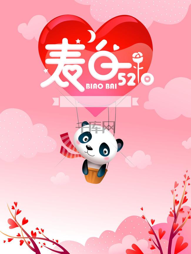 粉色唯美爱心520表白海报背景