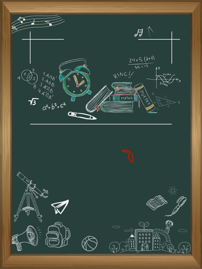 图片 卡通/手绘 > 【psd】 黑板毕业季海报背景  分类:卡通/手绘 格式