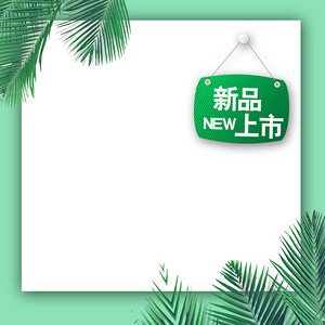 新品上市绿色文艺PSD分层主图背景素材