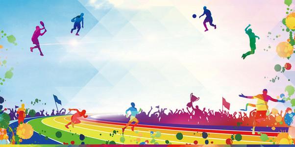 彩色跑道剪影创意运动会海报背景素材