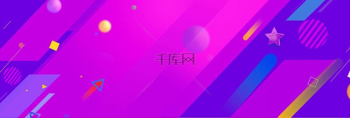 66大促激情狂欢几何扁平紫色banner