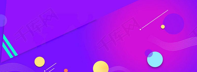 618大促紫色几何渐变banner