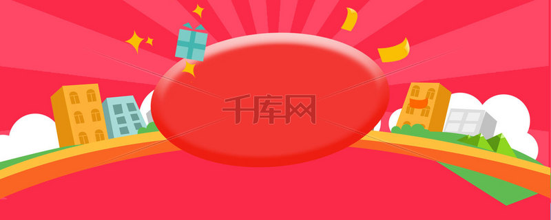 618大促电商促销红色banner