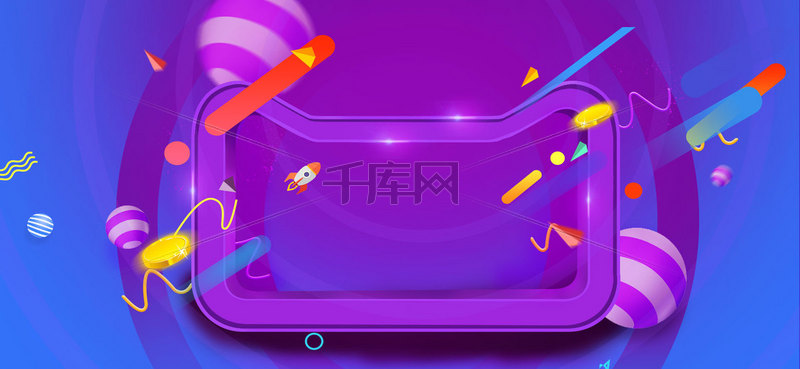 618大促紫色渐变天猫电商banner