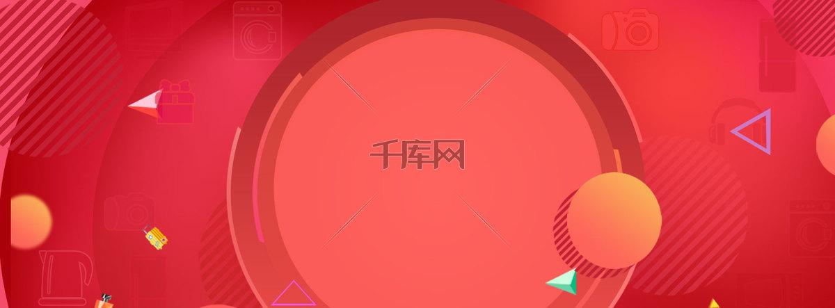 618大促618活动红色渐变banner
