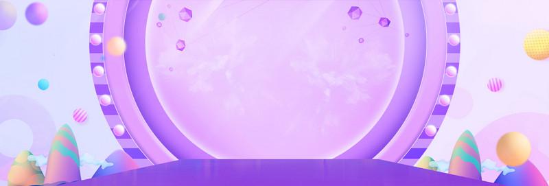 618年中大促激情狂欢紫色banner