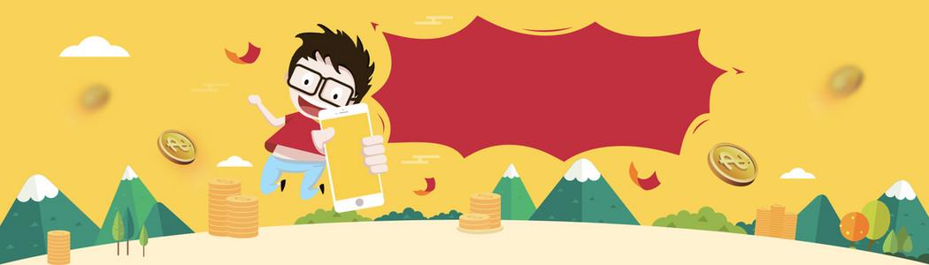 淘宝互联网金融活动节日狂欢热闹气氛