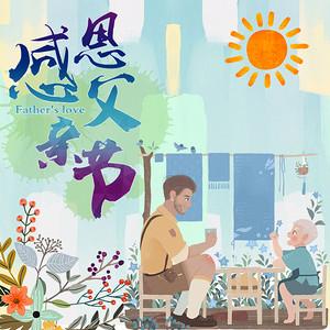 电商淘宝感恩父亲节促销主图 (800*800)-亲情背景素材 亲情高清背图片