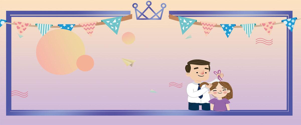 父亲节清新紫色淘宝海报banner背景