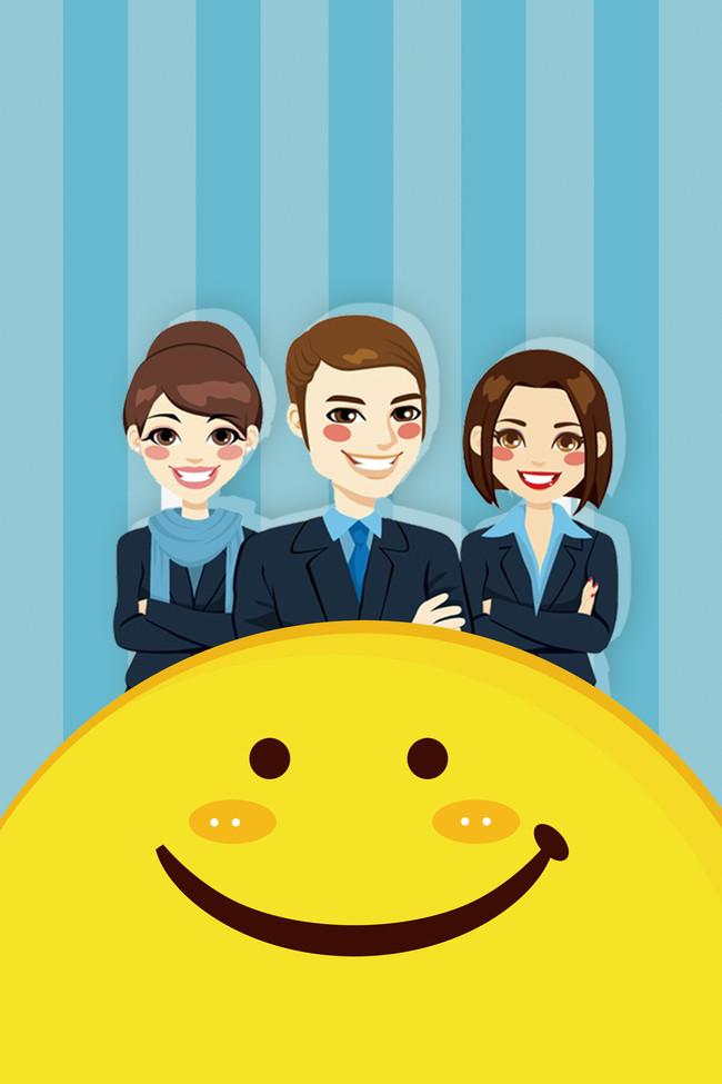 图片 卡通/手绘 > 【psd】 微笑服务亲切待客笑容海报背景  分类:卡通