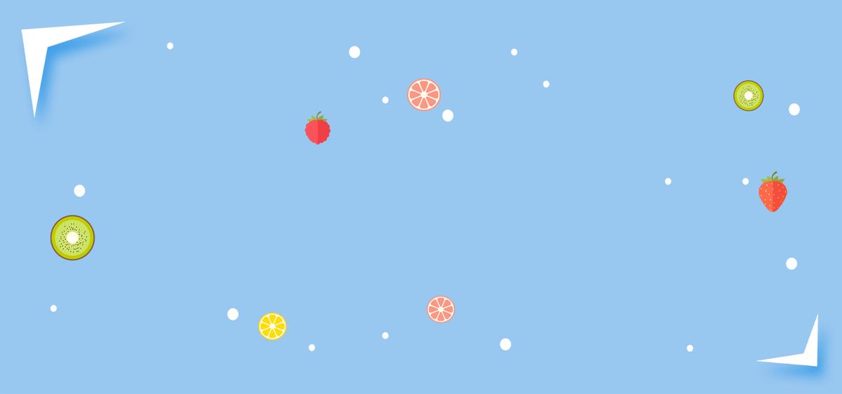 淘宝简约简单蓝色水果小清新可爱海报背景