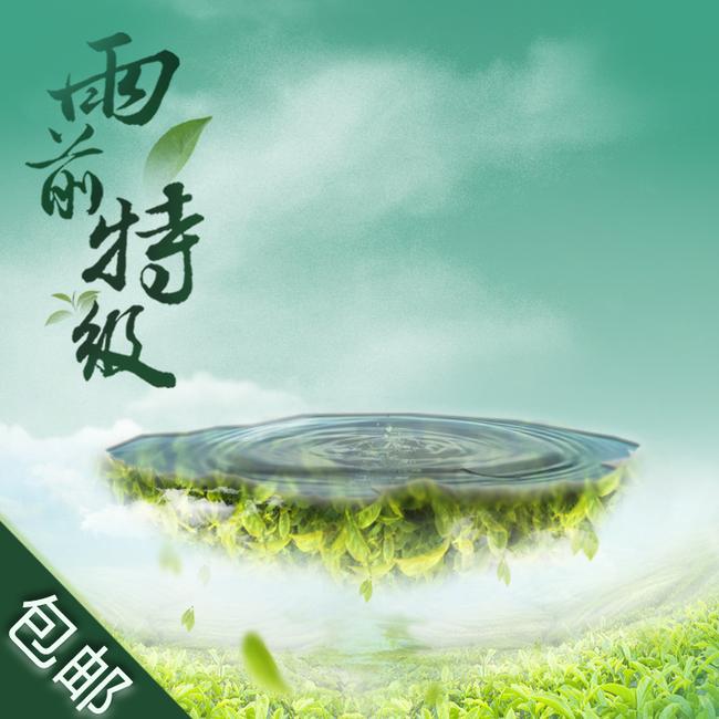 茶叶主图创意悬空茶叶岛直通车