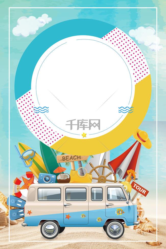 矢量卡通插画夏季旅游促销海报背景