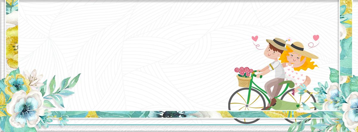 欢乐骑行卡通情人节手绘文艺白色背景