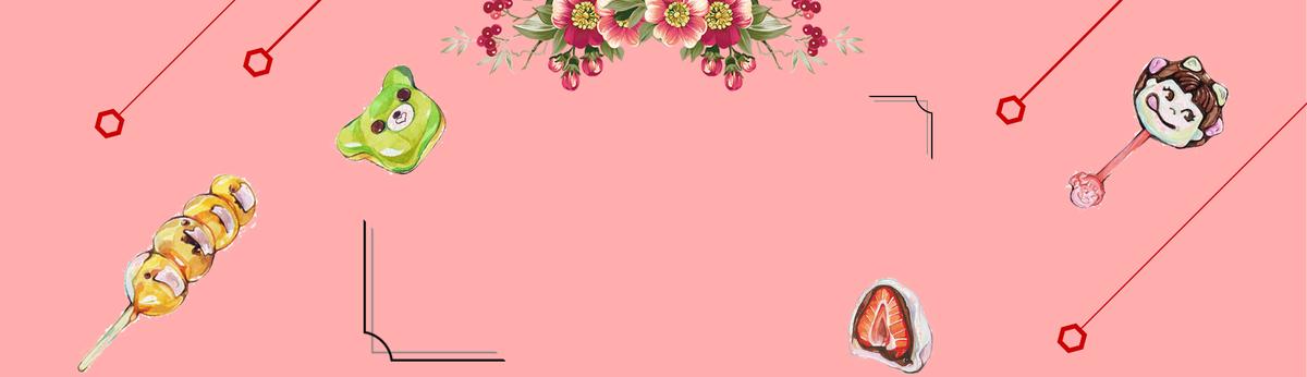 美食文艺手绘几何粉色背景