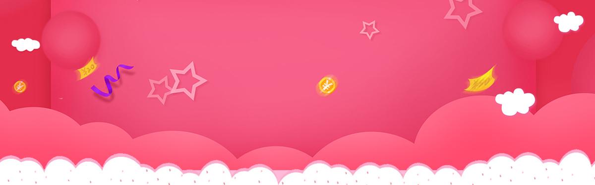 粉色渐变云层灯笼红包星星彩带bannerpsd素材-90设计