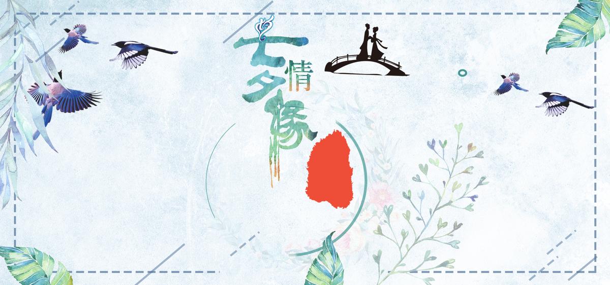 淘宝七夕绿色清新手绘海报背景