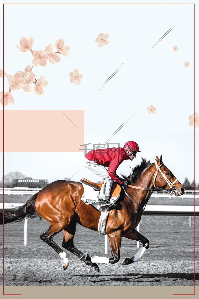 马术比赛海报背景图片免费下载 广告背景 psd 千库网 图片编号5104179