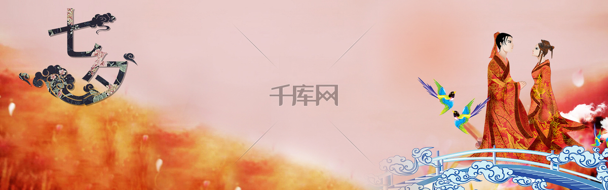 七夕节复古背景图