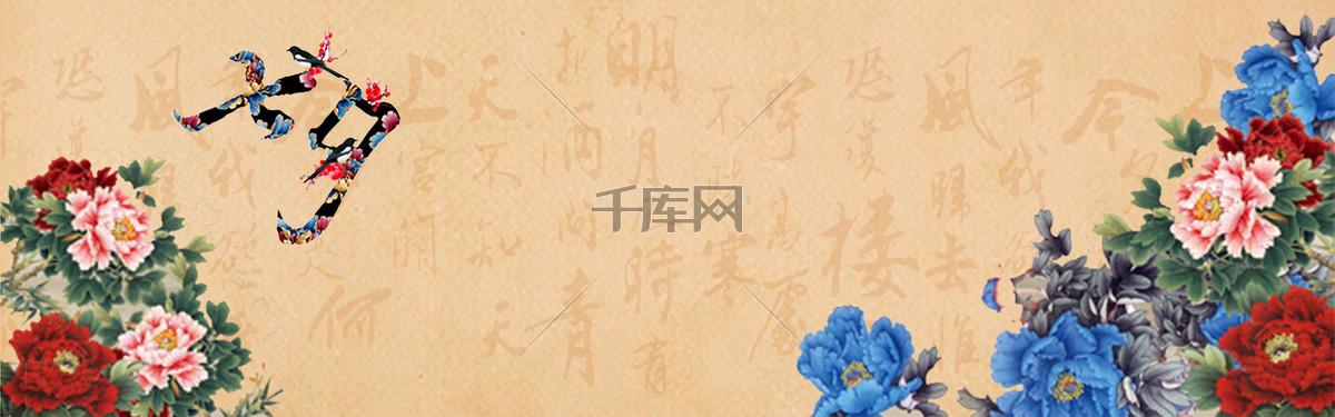 古典banner节日背景图