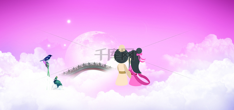 淘宝七夕文艺粉色海报背景