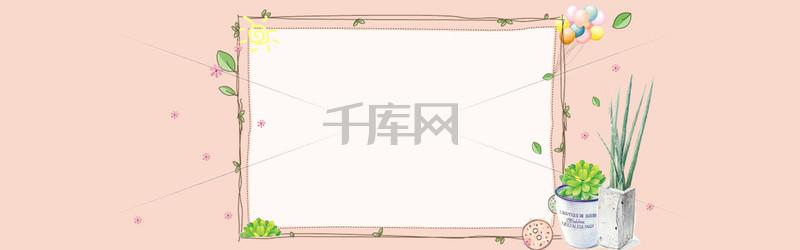 淘宝开学季卡通童趣粉色海报banner