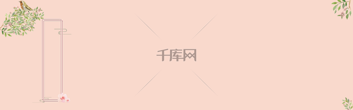 淘宝简约文艺清新粉色海报banner