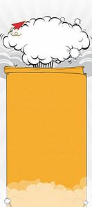 卡通暑期培训班教育创意展架背景模板