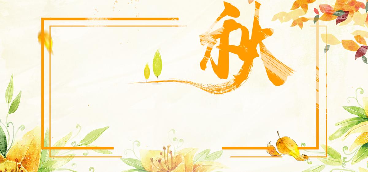 秋季黄色手绘文艺小清新海报banner