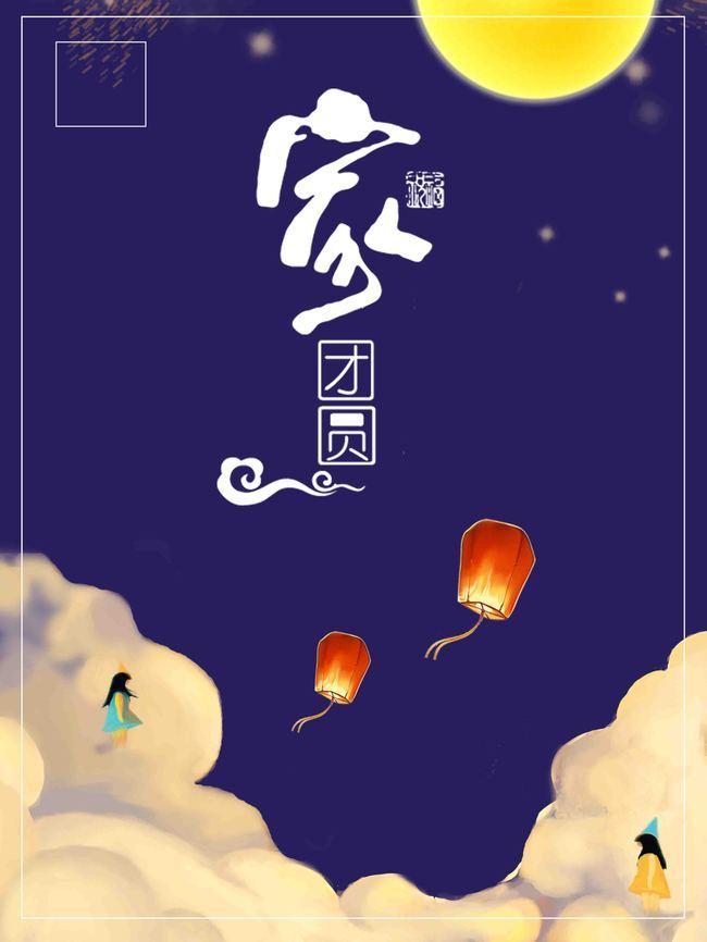 图片 扁平化/简约 > 【psd】 中秋节家团圆月亮孔明灯夜晚中秋  分类
