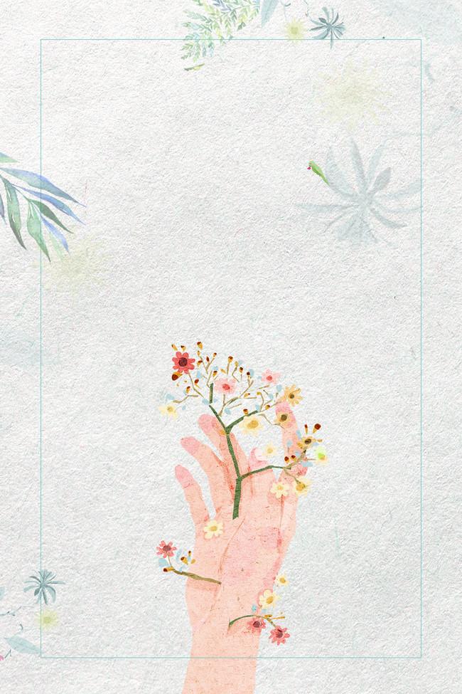 文艺 手绘 护肤品海报 psd 花卉 叶子 化妆品海报 绿植
