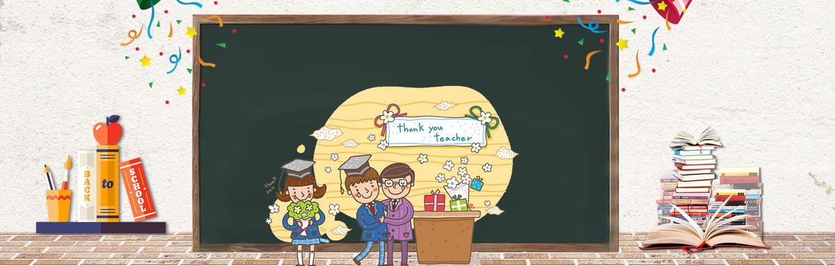 教师节最美老师手绘banner