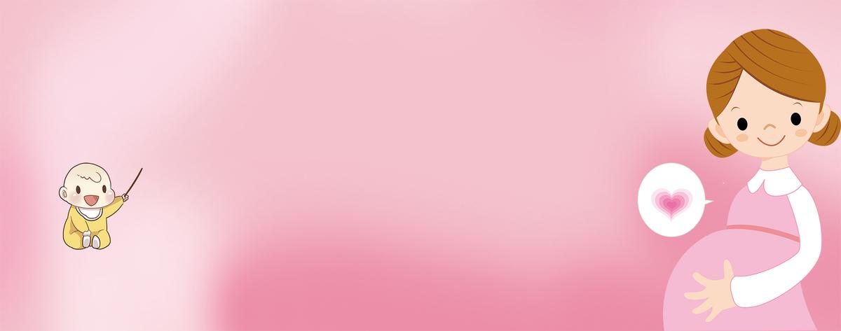 简约孕妇护理温馨粉色banner