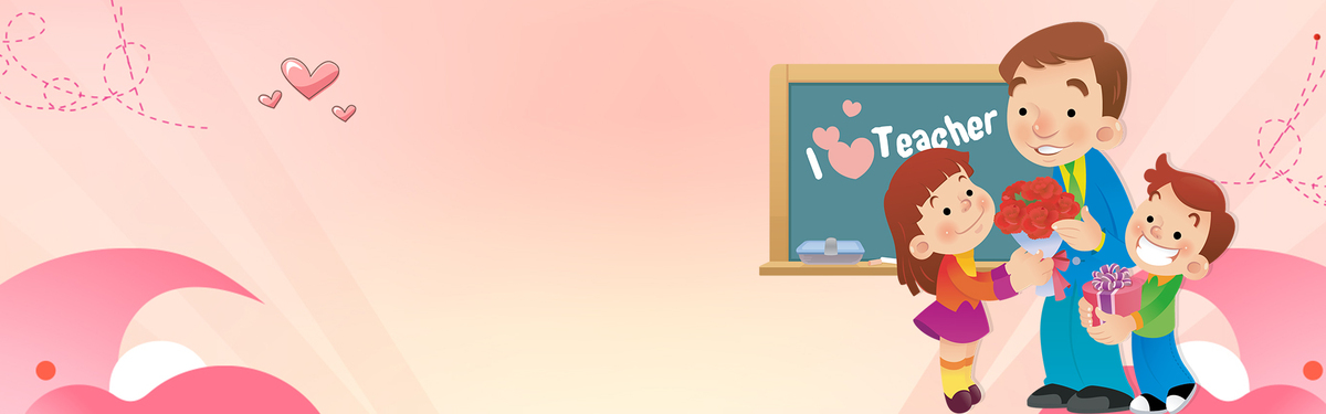 教师节快乐文艺粉色手绘banner