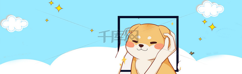 淘宝可爱宠物限时促销banner