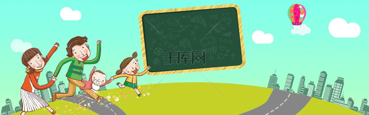 开学季学校黑板海报banner