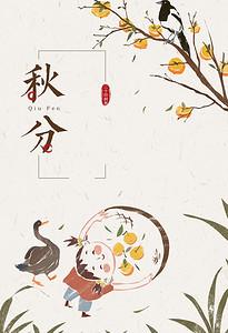 中国风 简笔画 二十四节气