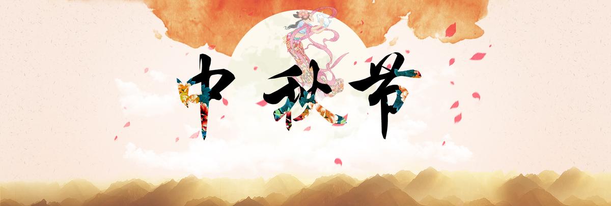 中秋节手绘黄色淘宝banner