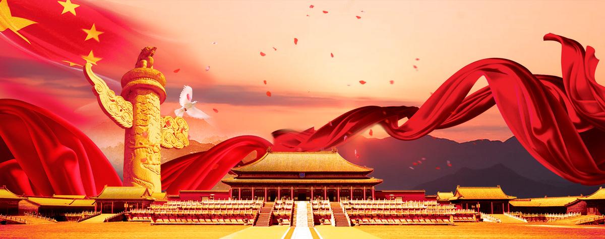 国庆节激情狂欢红色电商banner