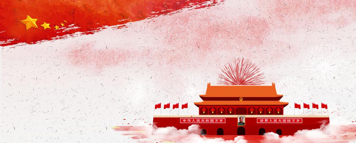十一国庆节大气手绘红色banner