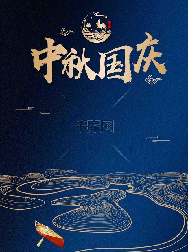中秋国庆双节大气宣传推广