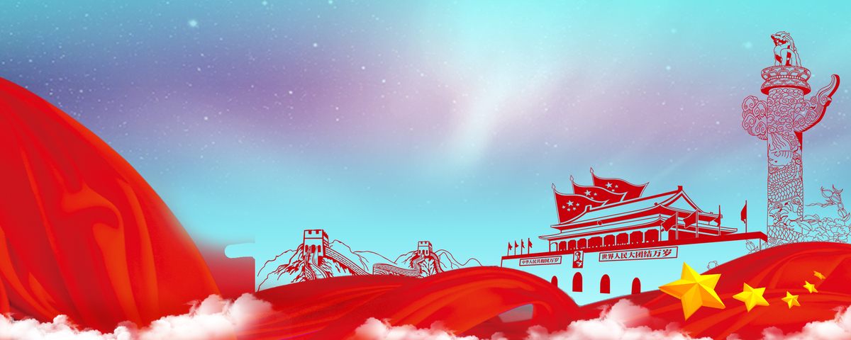中秋节国庆节手绘大气banner