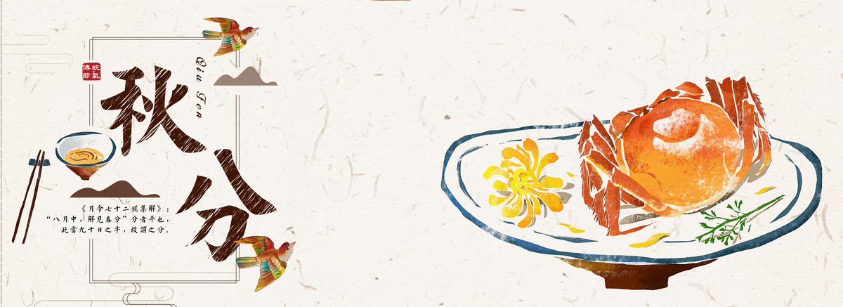 图片 > 【psd】 秋分大闸蟹手绘简约棕色banner  分类:卡通/手绘 类目