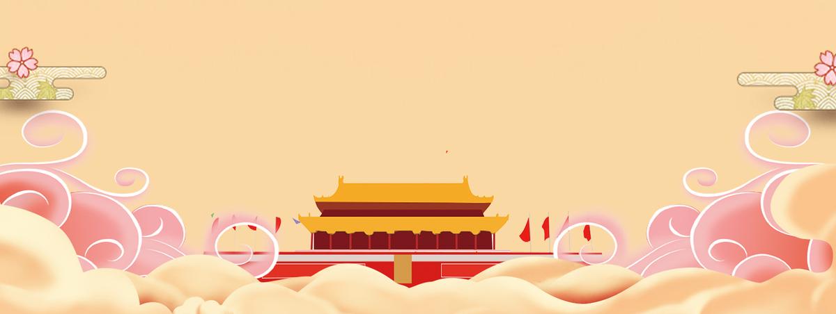 国庆节天安门文艺手绘黄色banner