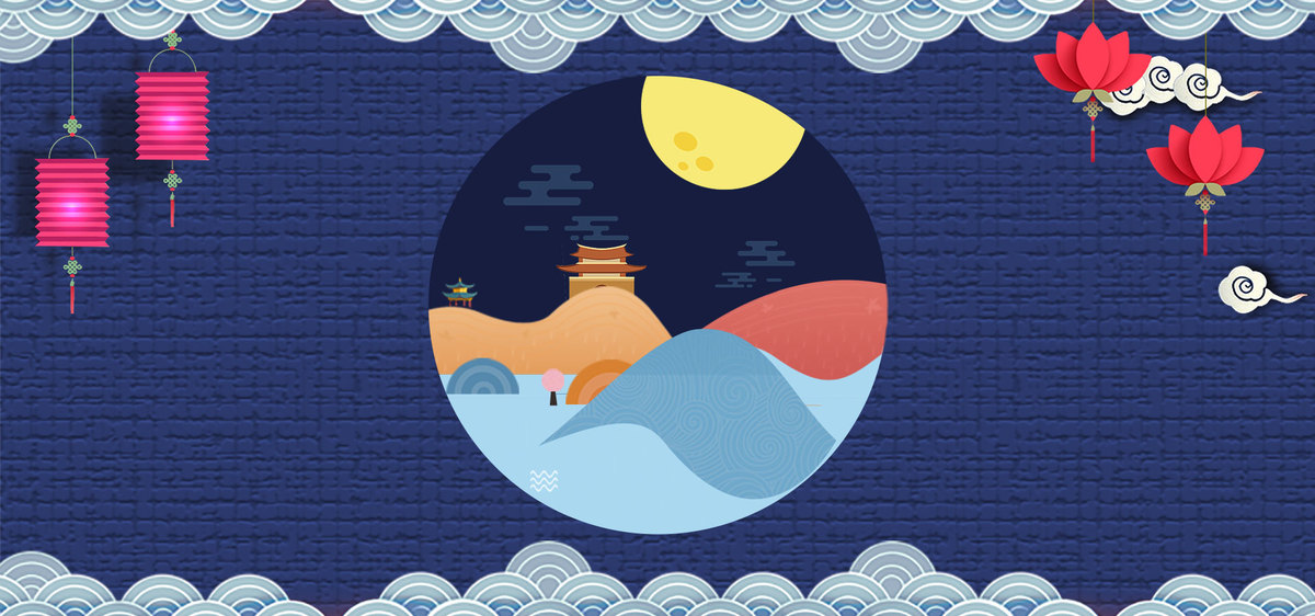 图片 > 【psd】 中秋佳节主题海报  分类:卡通/手绘 类目:其他 格式