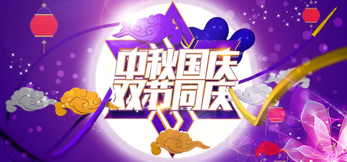 国庆中秋双节同庆海报_psd素材免费下载_ 1920*900(:)