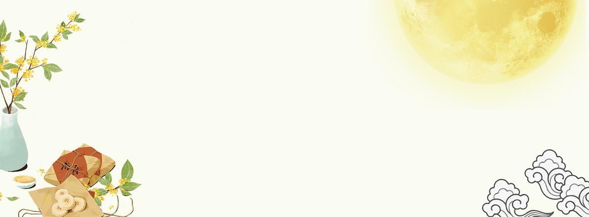 中秋节文艺简约手绘黄色banner_psd素材免费下载_ *图片
