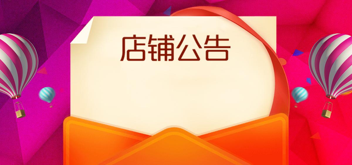 国庆中秋放假通知店铺公告banner图片