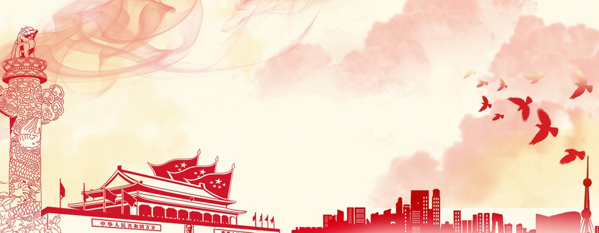 国庆节大气中国梦党建banner