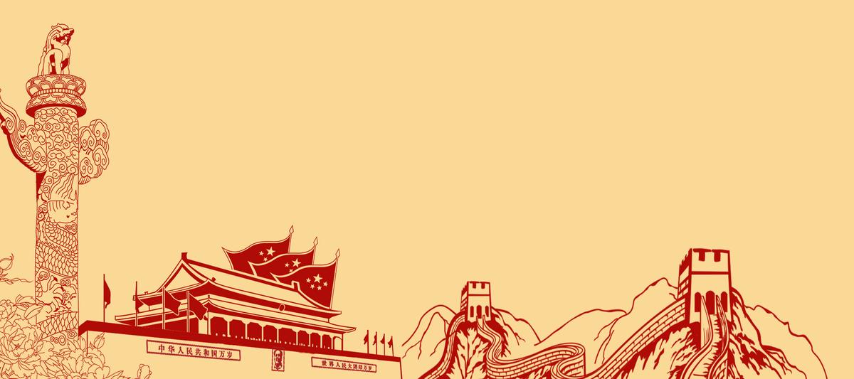 国庆天安门长城华表手绘黄色banner